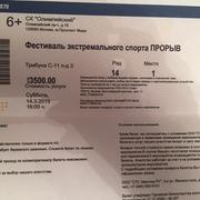 Продаю билеты на фестиваль экстремального спорта Прорыв